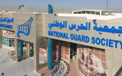 مشروع توسعة سوبر ماركت الحرس الوطني الكويتي